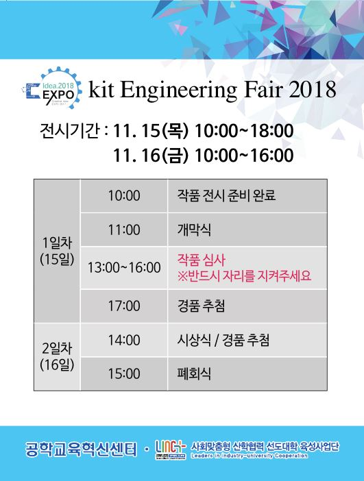 1.kit Engineering Fair 2018 일정.JPG
